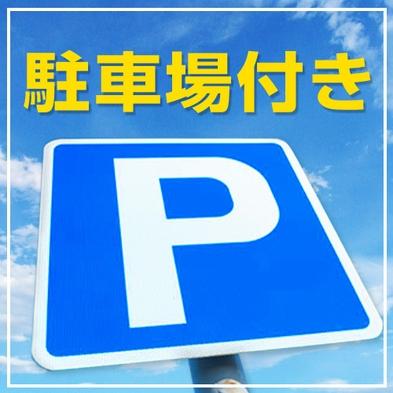 【マイカー旅行や出張に♪】お得な駐車券付きプラン【駐車場はホテルのすぐ隣】
