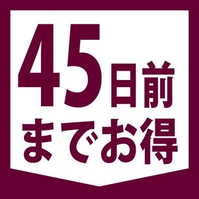 【さき楽】【早期割引】45日前までお得!(ビジネスラウンジ利用&無料朝食付き)