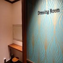 ビジネスラウンジ Dressing Room(パウダールーム)