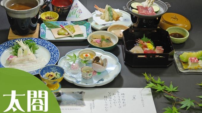 ≪太閤会席≫料理長オススメプランが今だけの特別プライス♪〜週末ぶらり〜