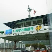 岩城島には橋はかかっておりませんので、フェリーでお越しください。