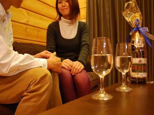 【秋冬旅セール】【二人で乾杯】ログ&スウィート棟を二人で貸切るプチ贅沢&スパークリングワイン付♪
