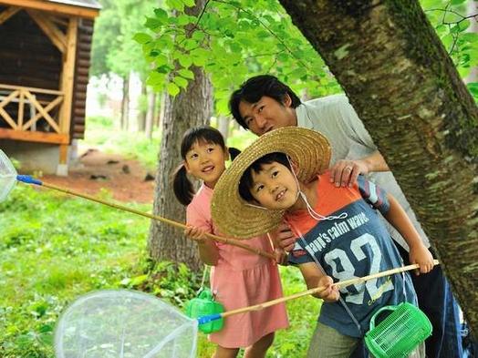 【家族旅行応援!】小学生は1000円ポッキリ♪ファミリーでアクティブに貸別荘を満喫!アメニティ付