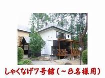 71. 【しゃくなげ7号館(〜8名様用)】