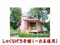 66. 【しゃくなげ3号館(〜8名様用)】