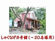 111. 【しゃくなげ8号館(〜20名様用)】