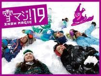 19. 【雪マジ!19&ふくしま】でお得に滑って・泊まっちゃおう。