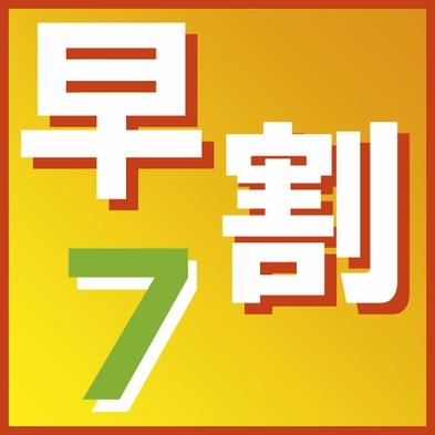 【早割7★室数限定】7日前までお得♪♪無料朝食サービス