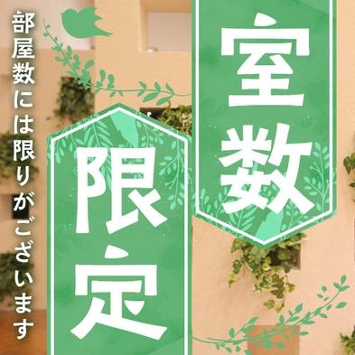 【室数限定】 お得なAUTUMNプラン!発泡酒orミネラルウォータープレゼント!