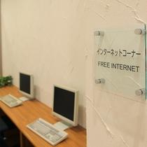 インターネットコーナー(無料)