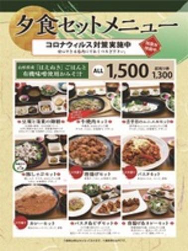 【期間限定!朝食・夕食付きプラン】〜Lohas J Style〜 ご夕食場所をお探しの方におススメ