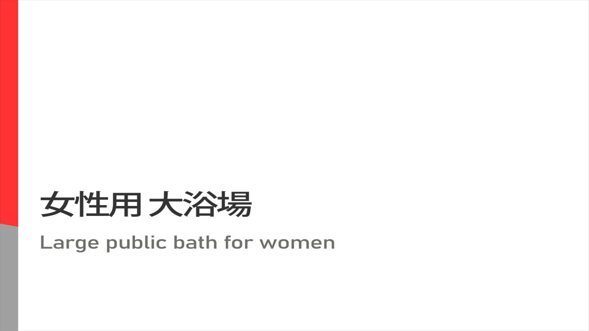 女性用大浴場「八重桜の湯」
