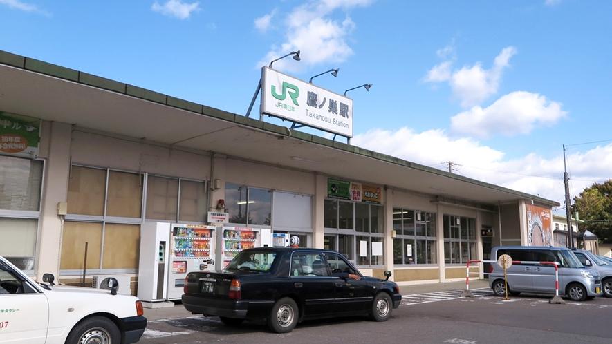 *JR鷹ノ巣駅/ホテルは駅降りて目の前です!