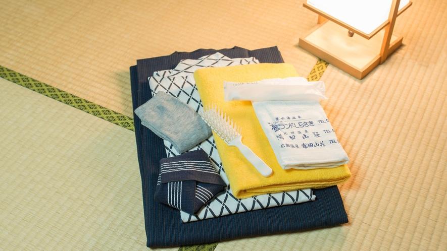 *【お部屋アメニティ】浴衣・タオル・歯ブラシセット完備!