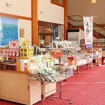 *【お土産コーナー】島根・安来ならではの特産品も沢山!