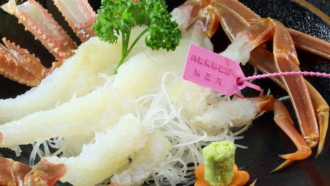 【旬旅】日本海の味覚!!松葉がにカニスキプラン★