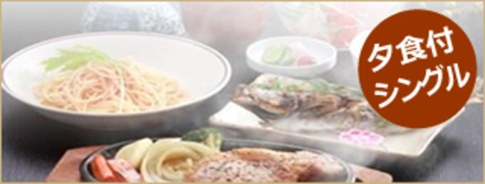 【自慢の夕食付】豊橋駅西口すぐこだわりの夕食付プラン(A夕定)≪こんな時だから夕食部屋食可≫