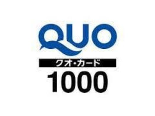 グッドプライス!Quoカードプラン【大阪出張の強い味方!】