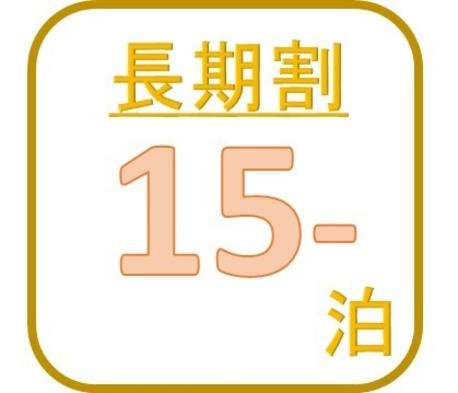 ロングステイプラン(15泊〜 )