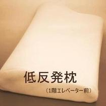 低反発枕(1階エレベーター前)
