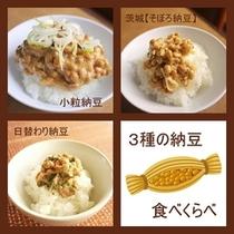 3種の納豆食べくらべ