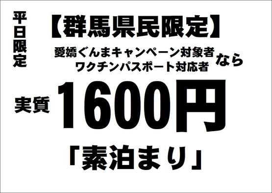 【平日限定】「群馬県民限」ワクチンパスポート適応なら実質【1600円】で素泊まり
