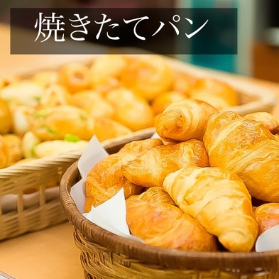 【秋冬旅セール】【楽天ポイント10倍】無料朝食&ウェルカムドリンク&チェックアウト10時