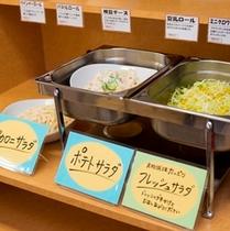 朝食コーナー(サラダ)