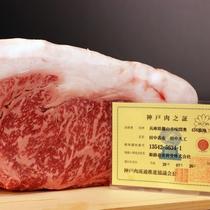 厳選食材 神戸牛*
