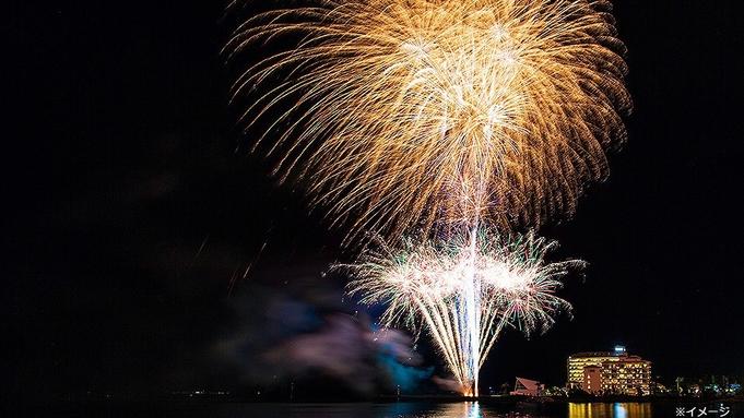 【お日にち・お部屋限定】夏の夜空に浮かぶ花火を眺めて★モントレステイ<朝食付>