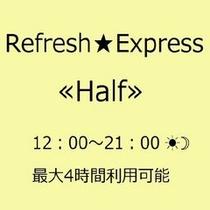 ◆リフレッシュEXPRESSハーフ【最大4時間】