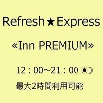 ◆リフレッシュEXPRESS innPREMIUM【最大2時間】