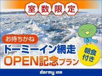 網走オープン記念