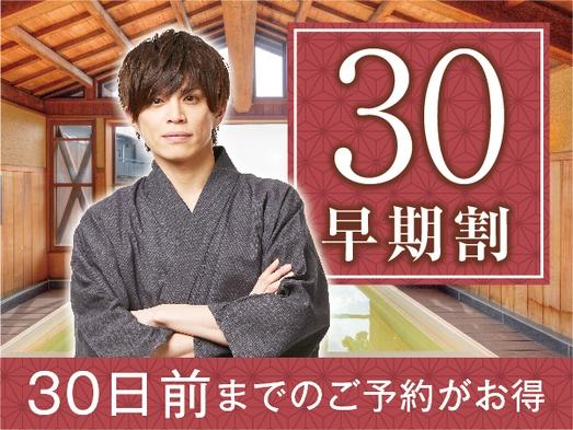 【早期割30】【2食付き】30日前までのご予約ならお得!!