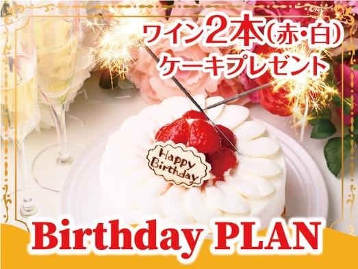 【バースデープラン】【2食付き】お誕生日のお祝いに!ケーキとワインをプレゼント♪