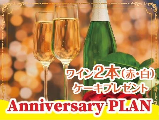 【アニバーサリープラン】【2食付き】記念日を彩るワインとケーキをプレゼント♪