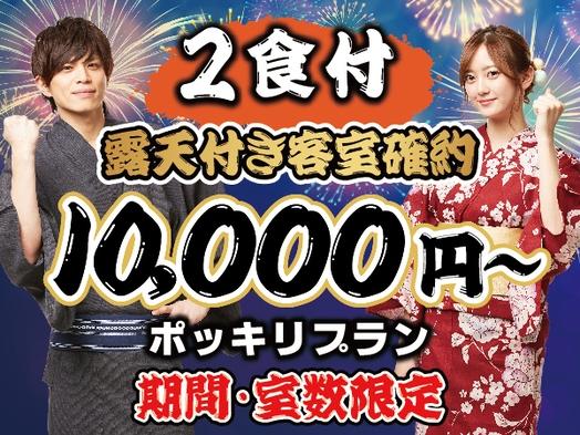 露天風呂付き客室【期間限定】2食付き/10,000円〜 ポッキリプラン♪
