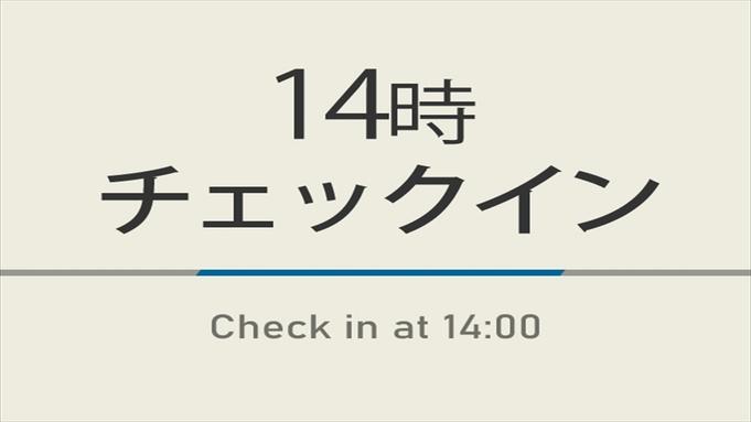 【室数限定特典】14時チェックインプラン☆焼きたてパン朝食ビュッフェ付