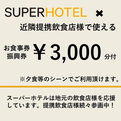 【スーパーホテル×提携飲食店コラボ企画】お1人あたり3000円分食事券付プラン♪お好きなお店で夕食を