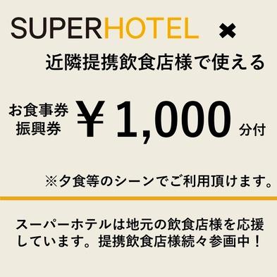 【スーパーホテル×提携飲食店コラボ企画】お1人あたり1000円分食事券付プラン♪お好きなお店で夕食を