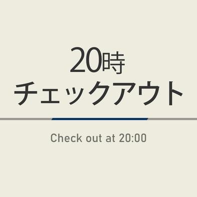 【曜日限定特典】レイトチェックアウトプラン☆焼きたてパン朝食ビュッフェ付