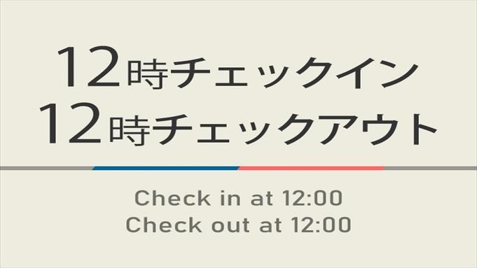 【室数限定特典】12時IN・12時OUTプラン☆焼きたてパン朝食ビュッフェ付