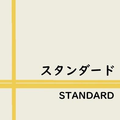 【正規料金】スタンダードプラン!焼きたてパン朝食ビュッフェ付