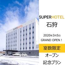 スーパーホテル石狩オープン記念プラン