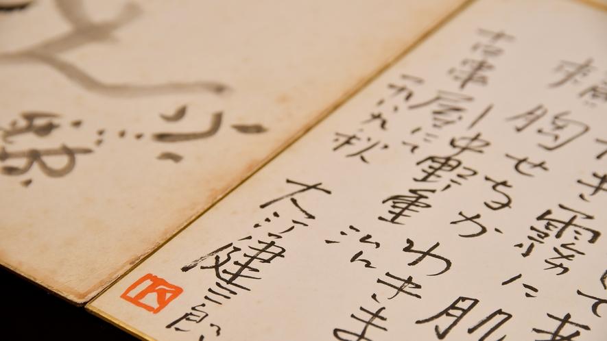 *【著名人サイン】芥川賞作家・大江健三郎さんにもお越しいただいております。
