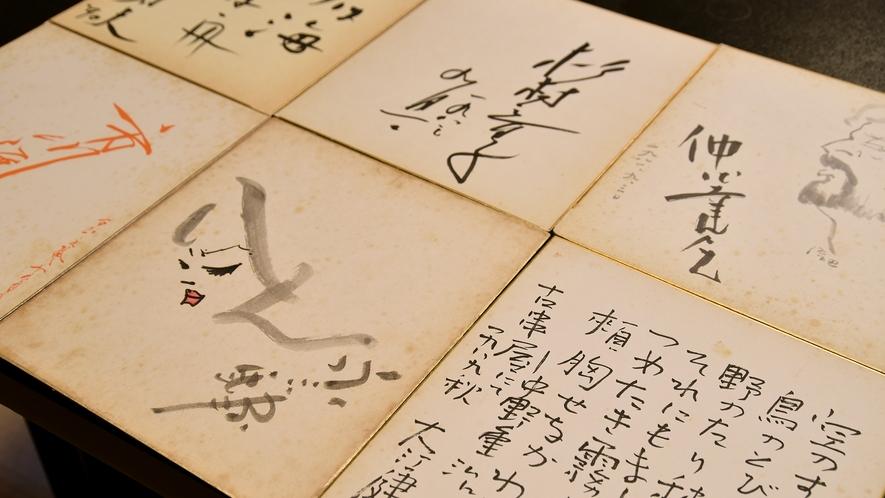 *【著名人サイン】著名ある方々から、様々なサインを頂いております。