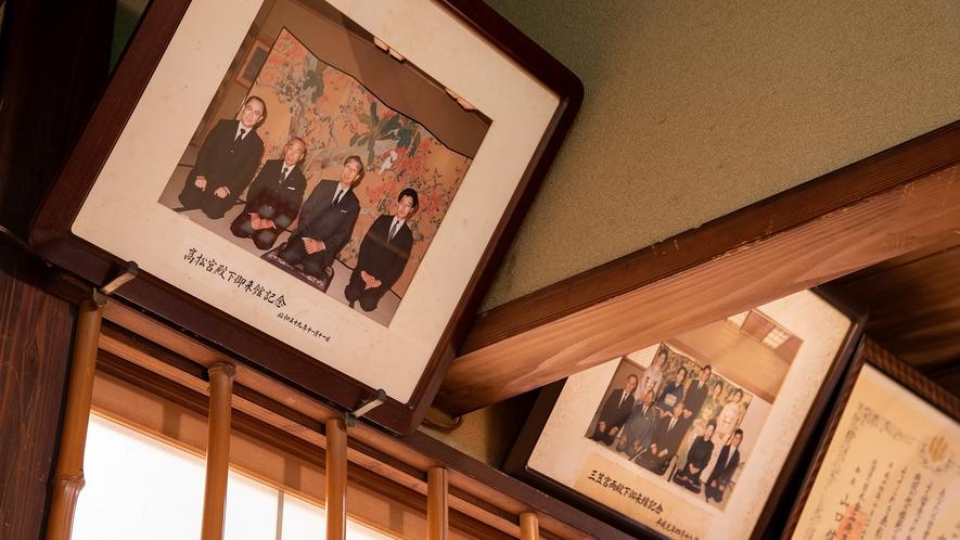 *【調度品】皇族の方々がご来館された時の記念写真です。