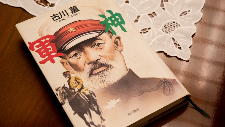 *【書籍】古川薫著『軍神』。長府藩士・乃木将軍の生涯を描いた一冊です。