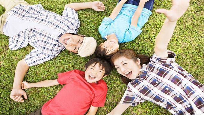 【ファミリープラン】家族旅行がお得!夏の自然を200%満喫☆3大特典付き♪<素泊まり>