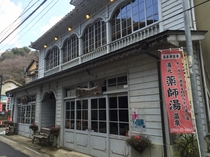 【薬師湯】旧館はカフェとなっております。